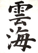 書道の作品「雲海」 [楷書]