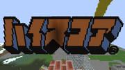 【Minecraft】ハイスコヴォオオオオオオオオオオオオ