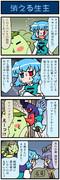 がんばれ小傘さん 946