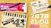 豚劇2013「こくじん軍」募集枠 カウントダウン@4日