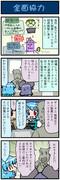 がんばれ小傘さん 947