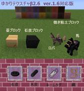 【Minecraft 】ゆかりテクスチャβ2.6【1.6.1対応】