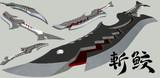 斬鮫 -キリサメ-