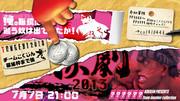 豚劇2013「こくじん軍」募集枠 カウントダウン@2日