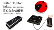 【MMD】Guitar Effector3種詰合せ 【モデル配布】