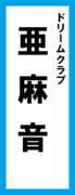 オールスター感謝祭の名前札(亜麻音ver.) 再UP