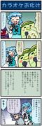 がんばれ小傘さん 949