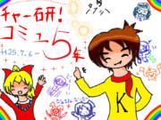 チャ―研コミュ5周年記念絵