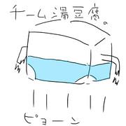 チーム湯豆腐