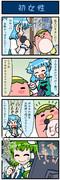 がんばれ小傘さん 950