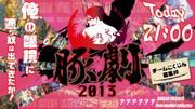 豚劇2013「こくじん軍」募集枠 カウント0