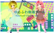 ゆるふわ樹海ガール -KosmosP ELECTRO ver.-
