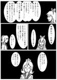 【ドキプリ】マナの真実~レジーナの真相~【第6話】