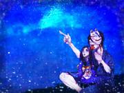 星空青く煌煌と
