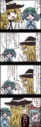 【四コマ】本当は怖い幻想郷の七夕