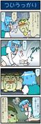 がんばれ小傘さん 951