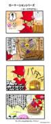 ローテーションシリーズ -ダークアミアモ-