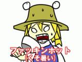 【ファッキンホット】諏訪子GIFアニメ【くそ暑い】