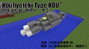 【minecraft】特殊潜航艇 甲標的 甲型