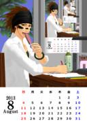 カレンダーの中のカレンダーの中のカレンダー
