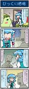 がんばれ小傘さん 953