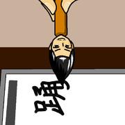 TAKAHIROさんが筆になってみた。