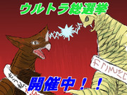 ウルトラ怪獣総選挙開催中!!