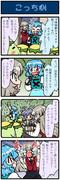 がんばれ小傘さん 954