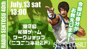 第3回格闘ゲームワークショップ(ニコニコ本社2階)7月13日 13:00