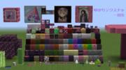【Minecraft 】ゆかりテクスチャ配布一周年