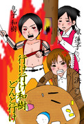 武技の星(おまけのブギウギ★Night#03お題)