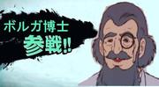 ボルガ博士参戦!!