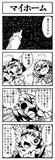4コマ その46【まどマギ】マイホーム
