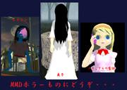 【MMDホラー夏祭り支援】日本ホラー界の物の怪たち【MMDモデル配布あり】