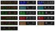 小田急8000系LED表示