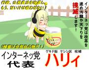 MMD樋口院選挙候補者・ハリィ