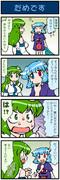 がんばれ小傘さん 957
