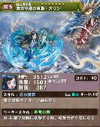 【パズドラ】東方守護の青竜・カリン