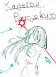 【カゲロウプロジェクト】キドさん