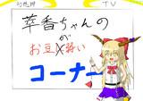 幻想郷TV