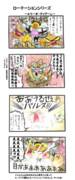 ローテーションシリーズ -ネクーボ・ディアーレ-