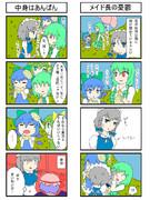 めろかりん漫画#3