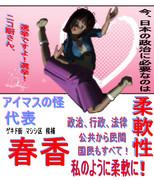 MMD樋口院選挙候補者・春香さん