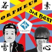 Orpheus 3rd BEST ジャケット