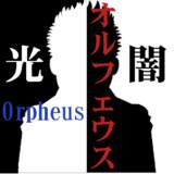 Orpheusアルバム「光と闇」 ジャケット