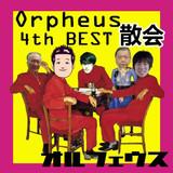 Orpheus 4th BEST ジャケット