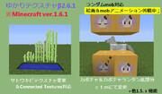 【Minecraft 】ゆかりテクスチャβ2.6.1【1.6.x用】