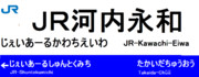 JR河内永和駅 駅名表