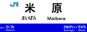 米原駅 駅名表