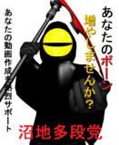 MMD樋口院選挙 沼地多段党比例区ポスター